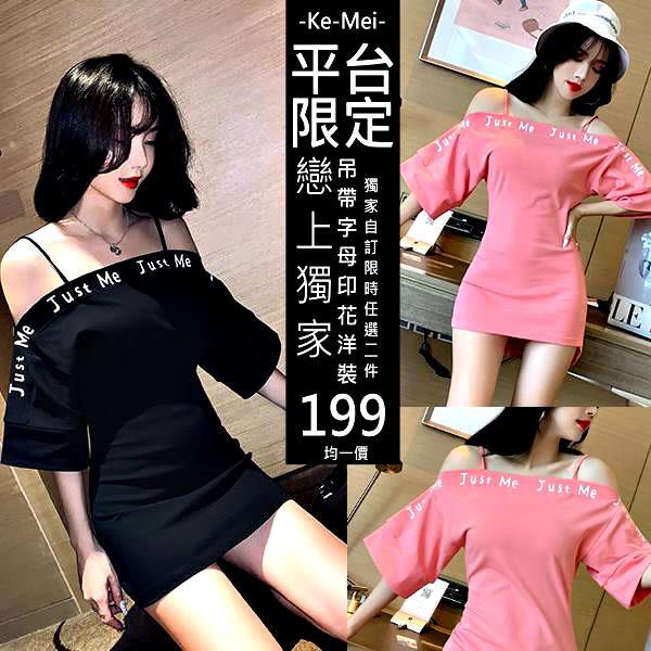 克妹Ke-Mei【AT53768】JustMe獨家自訂龐克字母吊帶露肩修身洋裝