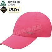 Atunas歐都納 A-A1823桃紅 GTX防風防水便帽Gore-Tex 抗UV鴨舌帽/棒球帽