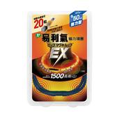 易利氣磁力項圈EX藍色50cm【康是美】