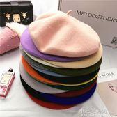 韓國秋冬純色純羊毛呢貝雷帽畫家帽子女復古英倫蓓蕾帽時尚燒餅帽『小宅妮時尚』