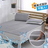 鴻宇 涼墊涼蓆 水洗6D透氣循環床墊 單人+枕墊2入 可水洗 矽膠防滑