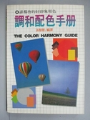 【書寶二手書T9/廣告_IDD】調和配色手冊_原價250_孫慧敏
