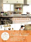 (二手書)料理者的溫暖廚房:食物、生活與設計的故事36+,為什麼她們做出來的菜比..