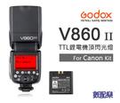 數配樂 Godox 神牛 V860II-C for Canon Kit E-TTL 鋰電閃光燈套組 2.4G 機頂閃光燈