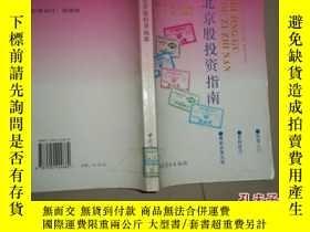 二手書博民逛書店罕見北京股投資指南館藏7938 之 洲主編 中國商業出版社 出版