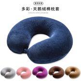 藍色乳膠枕u型枕頭u形脖子頸椎保健護頸汽車旅行頭枕