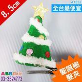 A1553☆聖誕樹髮夾_8.5cm#聖誕帽#聖誕髮圈#聖誕頭飾#聖誕髮飾#聖誕髮夾