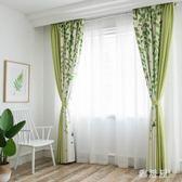窗簾韓式田園飄窗窗簾客廳綠色植物葉子清新遮光臥室棉麻窗簾布zzy1557『雅居屋』TW