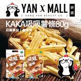 KAKA 吸吸薯條80g - 田園蕃茄|鹹蛋黃【妍選】