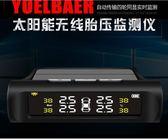 胎壓監測器內置外置汽車通用輪胎檢測監測儀無線太陽能胎壓監測「極有家」