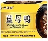 [COSCO代購] W37698 元進莊 冷凍薑母鴨 1.2公斤 X 2包