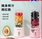 榨汁杯志高榨汁機家用小型便攜式電動水果蔬榨汁杯充電迷你學生炸果汁機『黑色妹妹』