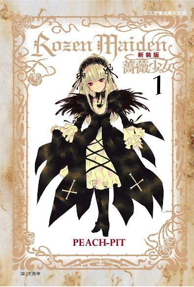 (二手書)Rozen Maiden 薔薇少女(1)(新裝版)
