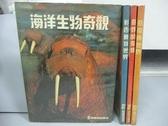【書寶二手書T8/動植物_PLO】海洋生物奇觀_彩色動物世界_奇妙的鳥類等_共4本合售