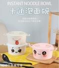 陶瓷碗帶蓋-泡面碗帶蓋大號學生碗湯碗日式餐具創意飯盒泡面杯方便面碗筷套裝  糖糖日繫女屋