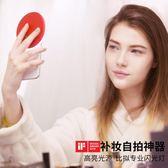魔鏡智慧化妝鏡帶燈隨身便攜網紅抖音同款led美妝補光鏡