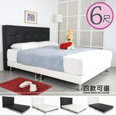Homelike 洛熙皮革床組-雙人加大6尺(四色)床頭黑/床底白