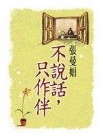 二手書博民逛書店 《不說話只作伴》 R2Y ISBN:9573321645│張曼娟