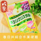 《松貝》春日井綜合水果硬糖67g【4901326130197】ca57