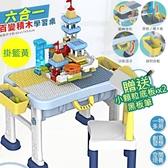 積木桌 六合一 百變 學習桌 兒童 樂高相容 (免運)