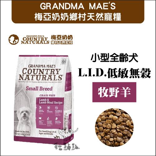 GRANDMA MAE'S 梅亞奶奶〔L.I.D.低敏無穀小型全齡犬,牧野羊,4磅 〕