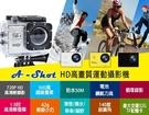 【小樺資訊】開發票 攝影機 A-Shot HD高畫質運動攝影機 機車行車紀錄 500萬像素錄影高畫質