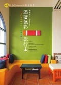 二手書博民逛書店 《追著色彩旅行去》 R2Y ISBN:9866798399│施穎瑩、Shalom/攝影