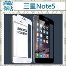 三星 Note8 Note5 Note4 滿版玻璃貼 玻璃貼 手機保護貼 螢幕保護貼 9H保護貼  黑白邊鋼化膜 AE