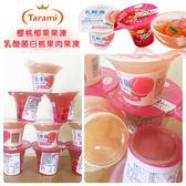 日本多良見 櫻桃椰果/乳酸菌白桃果肉果凍