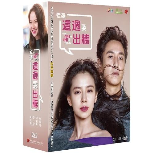 老婆這週要出牆 DVD 韓語版 (李善均/宋智孝/李相燁/寶兒BoA)