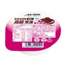 雀巢立攝適 快凝寶 高能果凍HC 黑糖口味 66g (12入)【媽媽藥妝】