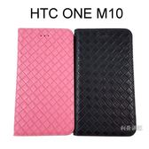 【Xmart】編織側掀皮套HTC 10 (One M10)