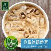 歐可茶葉 真奶茶 冷泡冰鎮奶茶(8包/盒)