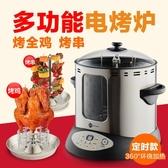 烤肉架 烤鴨爐烤雞爐旋轉全自動 熱燒烤爐家用無煙小型烤串烤肉機神器 果果生活館