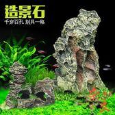 魚缸造景裝飾石頭假山石水族箱裝飾魚缸裝飾擺件【奈良優品】
