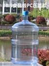 水桶 飲水機桶純凈水桶可加水家用帶蓋18.9升大號自來水pc礦泉水桶空桶 夢藝