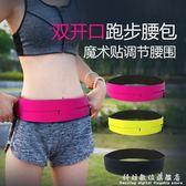 運動腰包跑步手機男女隱形腰帶超輕健身多功能彈力手機包 科炫數位