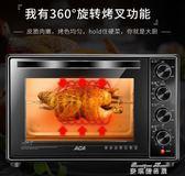 電器烤箱家用烘焙多功能全自動迷你蛋糕小30升電烤箱 220V YYP  麥琪精品屋