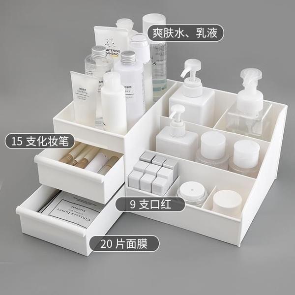 收納盒 宿舍護膚品梳妝學生桌面儲物神器 港仔會社