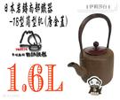 日本製-岩鑄/南部鐵器/清末作/名家製/手工製/無琺瑯/煮水/鐵壺/鐵瓶/18型-南部肌--1.6L(11092)