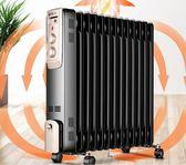 暖風機 先鋒油汀取暖器家用節能省電暖器13片電暖氣暖風機烤火爐電熱油丁 igo 二度3C