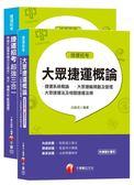 108捷運極速上榜套書《捷運招考超強三合一》+《大眾捷運概論》