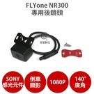 FLYone NR300 專用 後鏡頭 1080P 前後雙鏡 行車記錄器