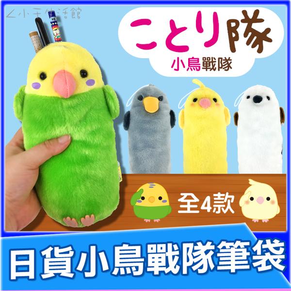 【振興下殺】正版 日貨 小鳥戰隊立體筆袋 鉛筆盒 卡通造型 玩偶 娃娃 吊飾 填充玩具 絨毛筆袋