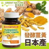 薑黃哥(35顆/瓶)│日本沖繩發酵薑黃、獨家日本專利-限時超殺價