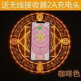 魔法充電器 光之魔法陣小櫻無線魔法陣充電器X網紅同款蘋果通用xs/xr  曼慕衣櫃 JD