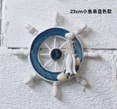 新款舵手掛件掛飾壁掛牆飾酒吧會所裝飾兒童房幼兒園掛飾創意【23厘米小魚串款藍色款
