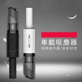 【A8吸塵器】有線款 高顏值HEPA濾網汽車用120W吸塵器 12V乾溼迷你車載吸塵器