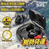 藍牙耳機 無線耳機 附充電收納盒 雙耳 真無線耳機 可單耳使用 Kooper TWS-X12 藍芽5.0