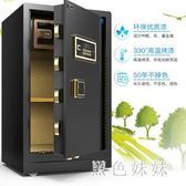 指紋密碼保險柜家用70cm高辦公大型保險箱全鋼防盜入墻商用隱藏式保險柜 js8374『黑色妹妹』